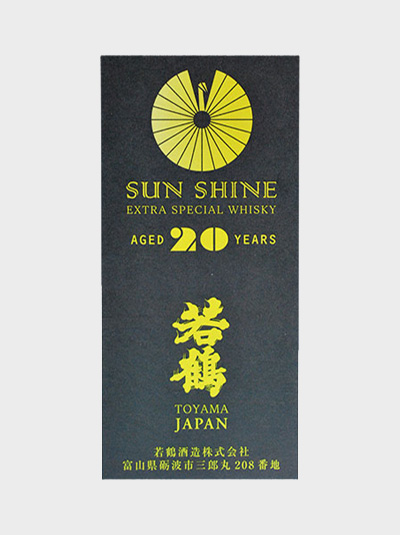 A picture of Wakatsuru Shuzou Sun Shine 20 Years Old Single Malt