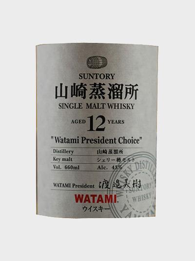 A picture of Suntory Yamazaki Distillery 12 Years Old Single Malt