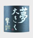Hibiki 21 Years Old 100Th Anniversary Of Suntory