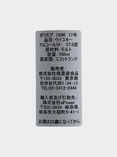A picture of Shinanoya-Bowmore The Sun 1996