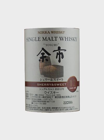 Nikka Yoichi Sherry & Sweet 12