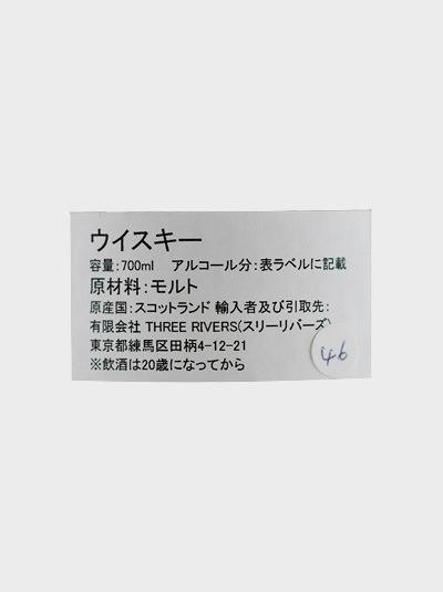 A picture of Kyoto Whisky Fair 2015-Blair Athol 1991 22 Years Blair Athol