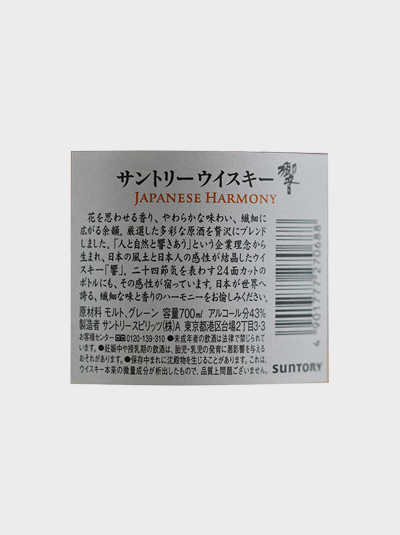 A picture of Hibiki Suntory Whisky Japanese Harmony