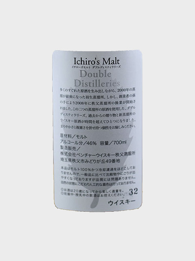 A picture of Ichiro's Malt Double Distilleries