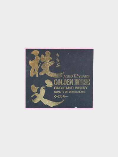 Chichibu Distillery Golden Horse 12 Year Old