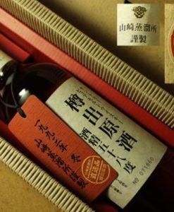 Yamazaki 1993 version pure malt A