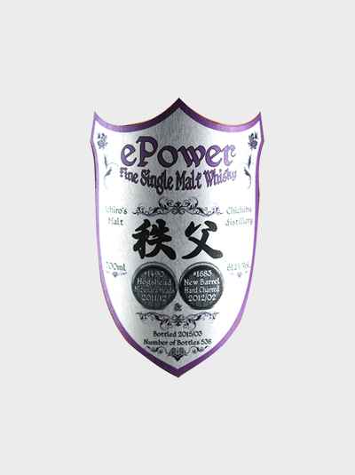 ePower Double Cask