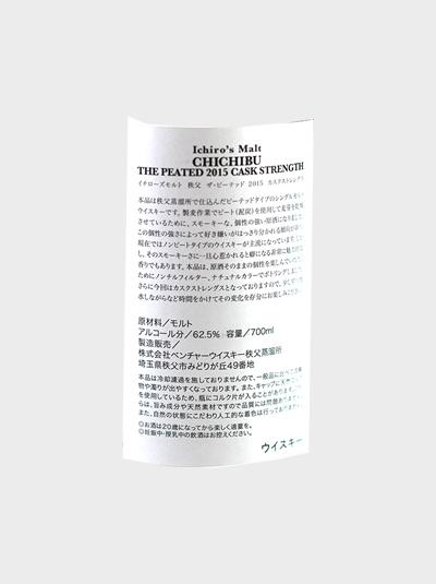 Ichiro's Malt Chichibu The Peated 2015