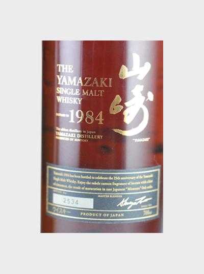 Yamazaki Single Malt Whisky 1984