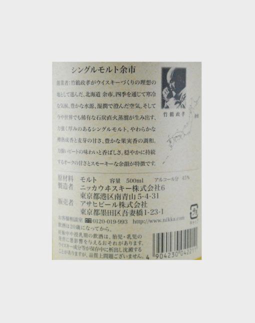 Nikka Whisky Single Malt Yoichi 500ml