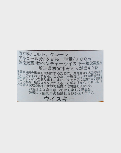 Ichiro's Malt & Grain Exclusively Bottled