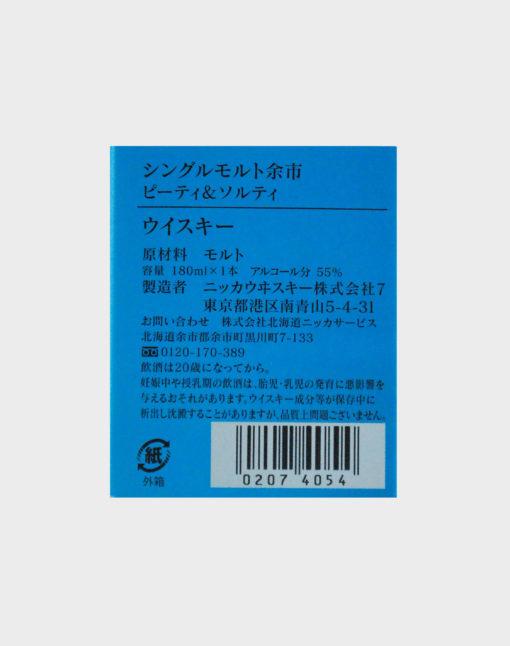 Nikka Yoichi Peaty & Salty 180 ml