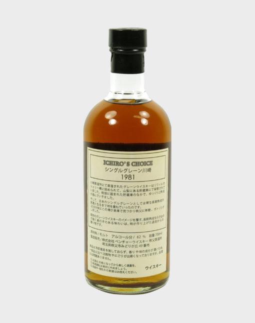 Kawasaki Single Grain Whisky 1981