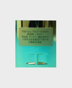 Suntory Yamazaki pure malt 80th anniversary bottling B