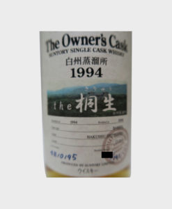 Suntory single cask the owner's cask whisky Hakushu 1994 B