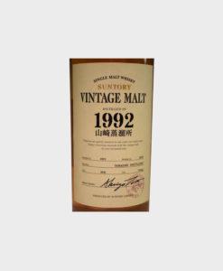 Suntory Yamazaki vintage malt 1992 B