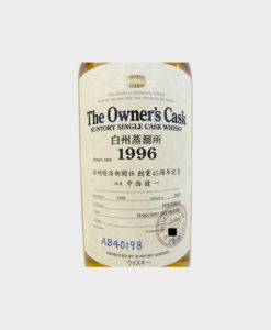 Suntory the owner's cask Hakushu 1996 for newspaper 45th anniversary B