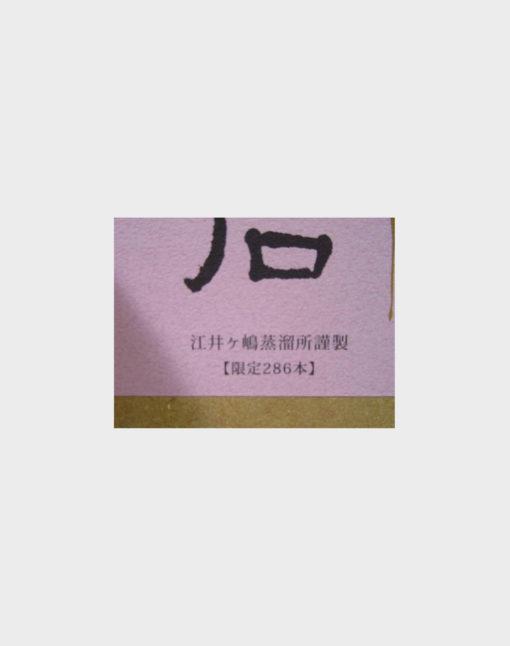 Akashi 4 Year Old Single Cask Bottling Limited Edition