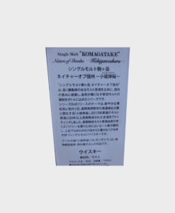 Mars komagatake Sakura nature of shinshu 2016 limited edition B