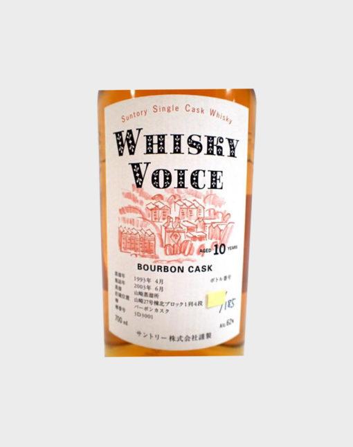 Suntory single cask whisky voice D