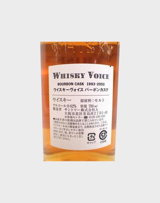 Suntory single cask whisky voice E