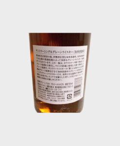 Suntory single grain Chita whisky C