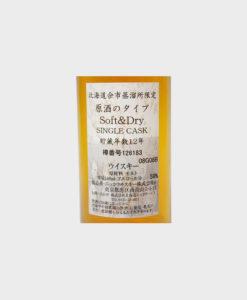 Nikka Yoichi distillery limited whiskeys soft and dry 12 years B