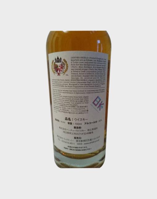 ichiro's malt uniting nations limited edition C