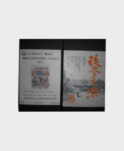 Chichibu Whisky Festival Limited Edition 2017 and Chichibu Kanda Bartender Choice  2013 Set A