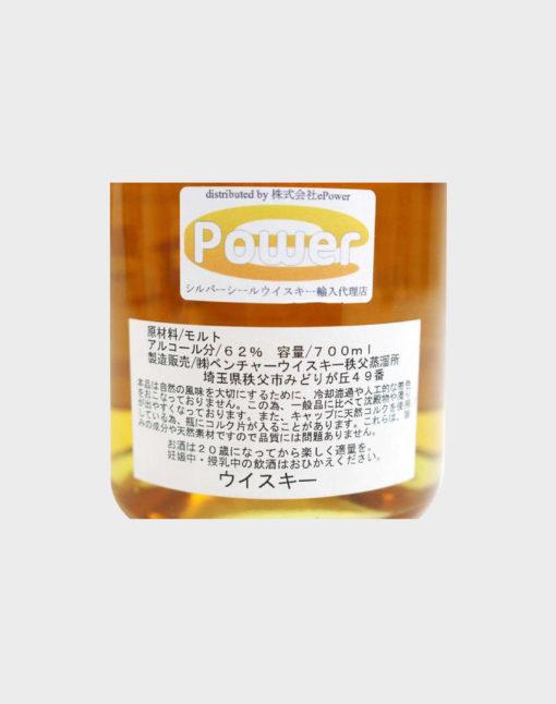 Ichiro's Malt Chichibu Silver Seal Whisky Company D