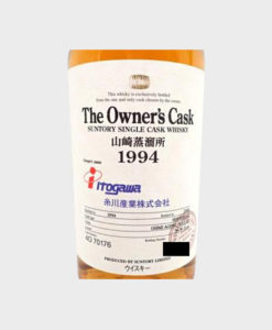Suntory Single Cask The Owner's Cask Itogawa bottle B