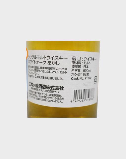 Akashi Single Malt Cognac Cask