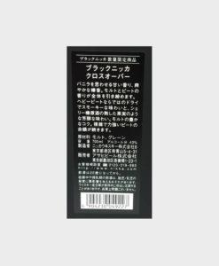 Nikka Black Crossover Limited Edition 2017 B
