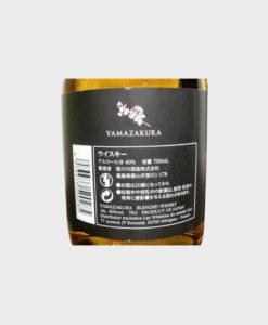 Yamazakura Blended Whisky C