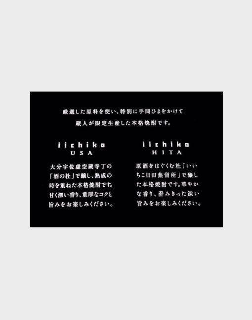 Iichiko Shochu USA & HITA Set