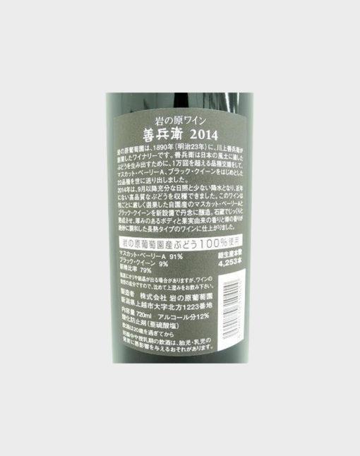 Iwanohara Wine - Zenbei 2014 E
