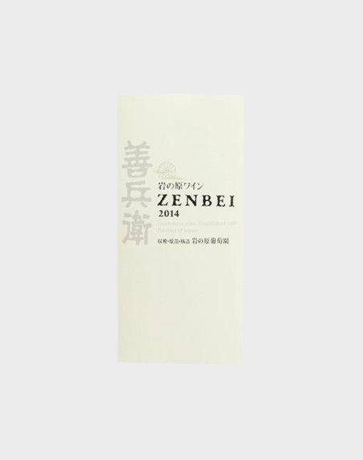Iwanohara Wine - Zenbei 2014 G