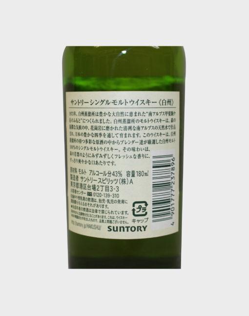 Suntory Hakushu Distillers Reserve Baby Bottle