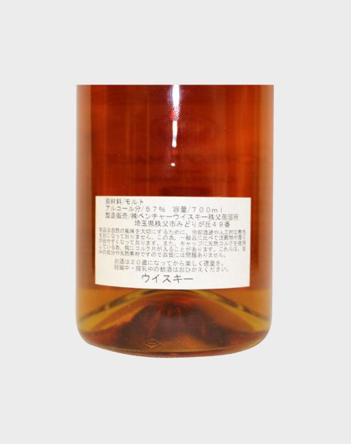 Hanyu 2000 Bourbon Barrel