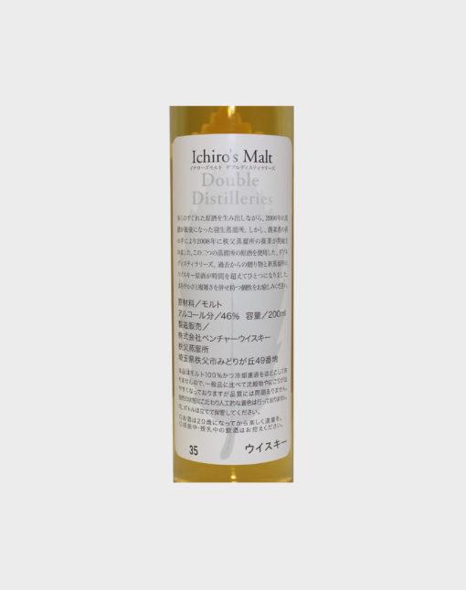 Ichiro's Malt Double Distilleries (200ml) E