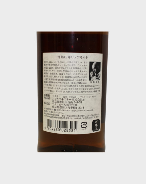 Nikka Taketsuru Pure Malt 12 year Old Whisky (Wooden Box) E