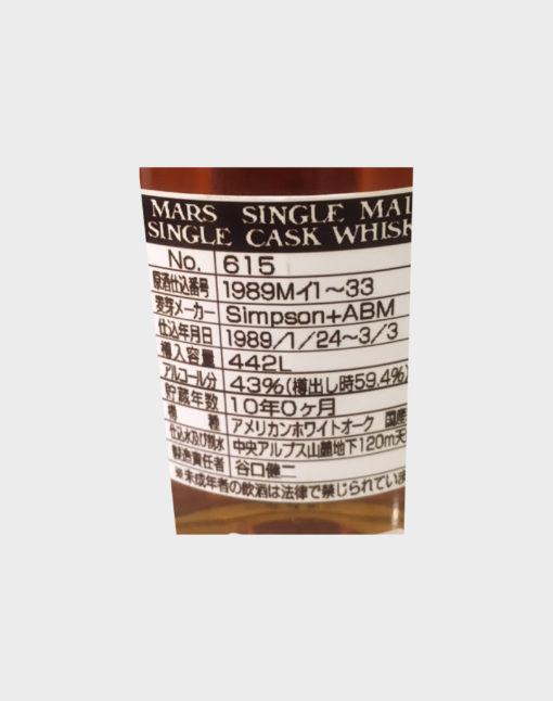 Mars Single Malt 10 Years Old