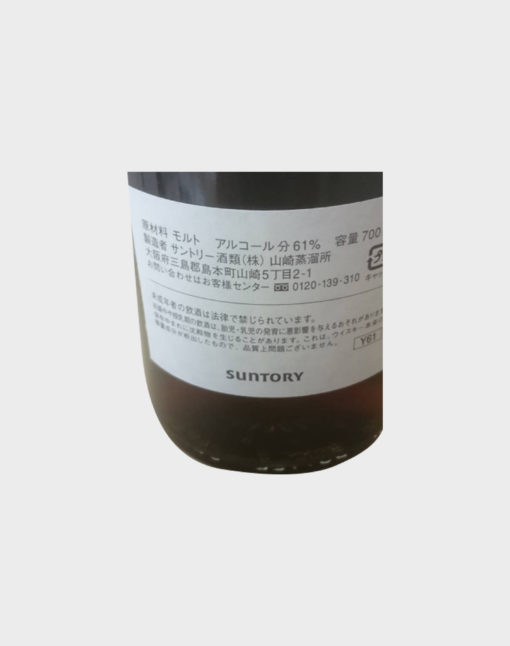 Suntory The Owner's Cask 1997 Sherry Butt (2)