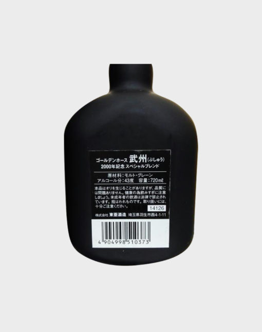 Golden Horse 2000 Memorial Bottle Limited Edition