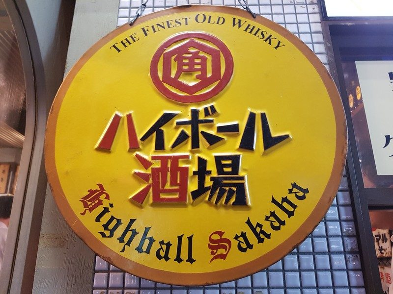 Japanese Whisky Highball