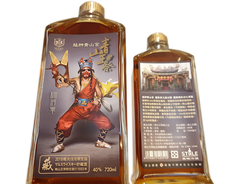 Qingshan Japanese Whisky Bottle Closeup