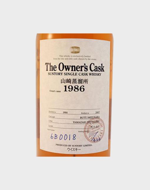 Suntory Yamazaki Owner's Cask 1986 (4)