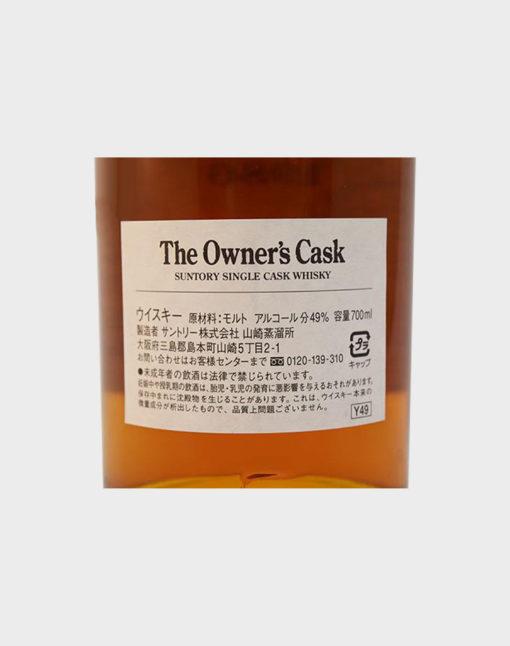 Suntory Yamazaki Owner's Cask 1986 (5)