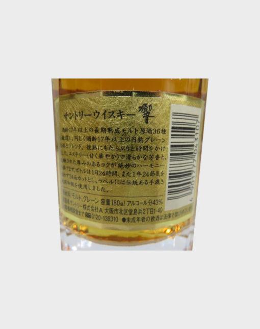 Suntory Hibiki 17 Year Old Miniature Set (10 bottles) (3)