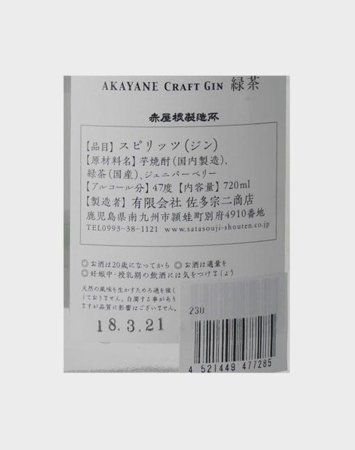 Akayane Green Tea Craft Gin (4)
